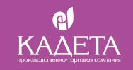 Кадета | Производственно-торговая марка